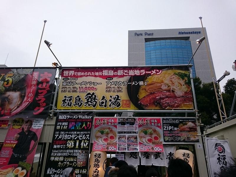 ラーメンまつり in 名古屋2016行ってきました