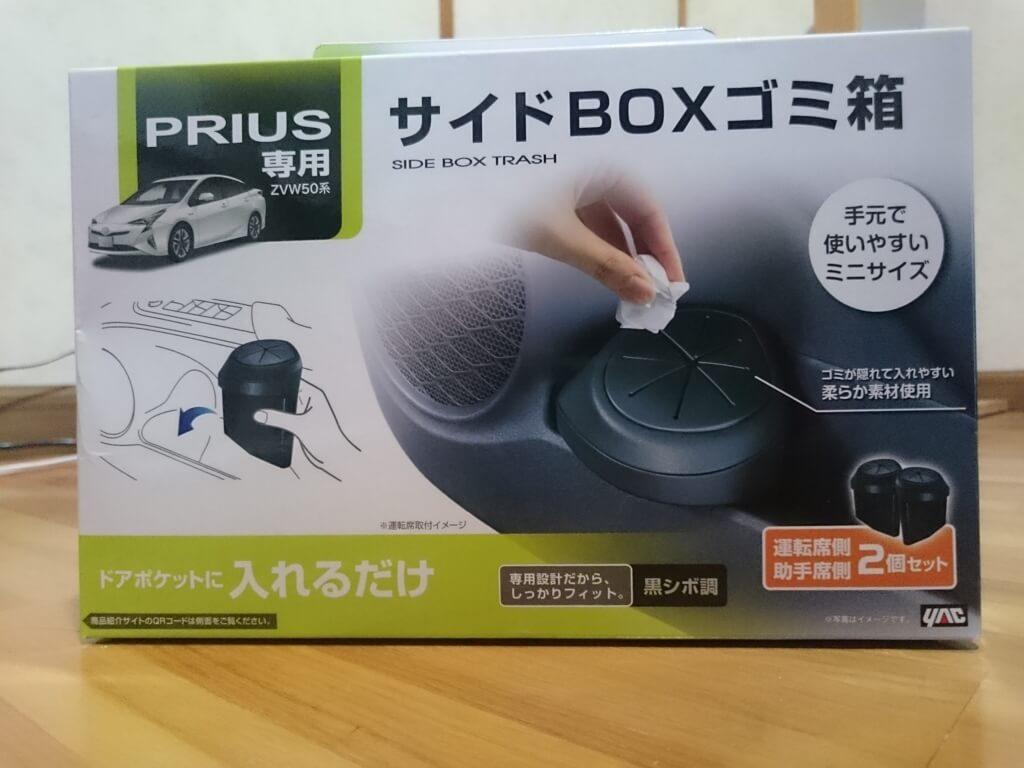 50系プリウス サイドBOXゴミ箱(SY-P7)購入