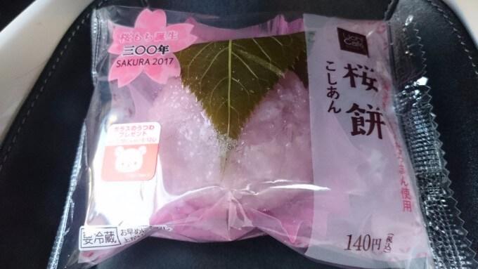 ローソンの桜餅を食べる