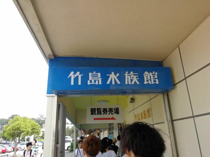 竹島水族館~少し変わっていて面白い水族館