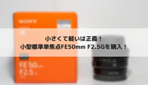 FE50mm F2.5を購入!これがGを冠した標準単焦点レンズだ