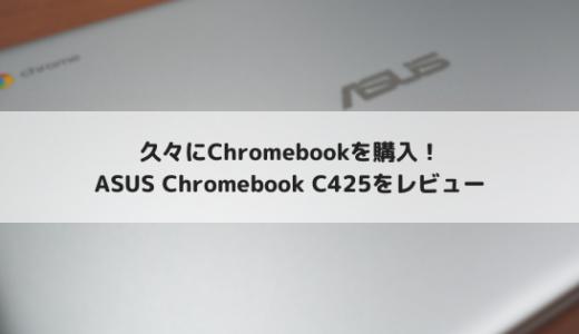 【レビュー】ASUS Chromebook C425をリビングPCとして使う