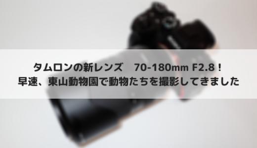 タムロン70-180mmF2.8 (A056)は動物園レンズとしてちょうどいい!