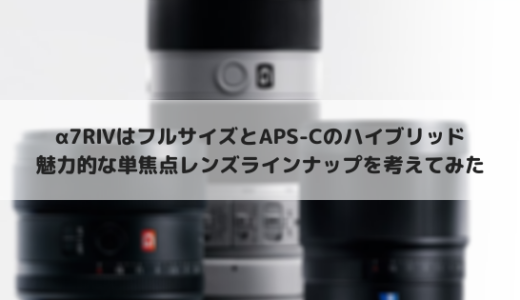 α7RⅣの高画素を生かした単焦点レンズラインナップを考えてみた