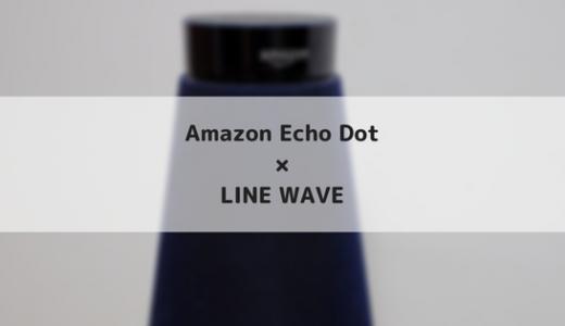LINE WAVEをAmazon Echo Dotの外部スピーカーとして使う!