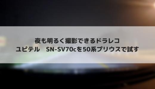 【ユピテル】SN-SV70c 夜に強いドラレコを50系プリウスで使ってみました