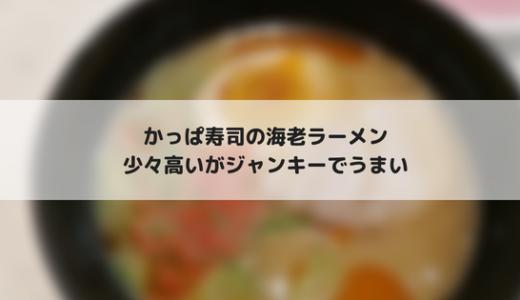 かっぱ寿司の海老ラーメンがおいしいぞ!