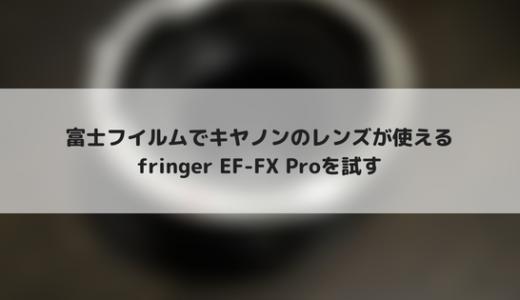 【レビュー】fringer EF-FX Proを使って富士フイルムのカメラでキヤノンのレンズを使おう