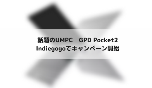 GPD Pocket2のキャンペーン開始!ファン待望のUMPCの後継機