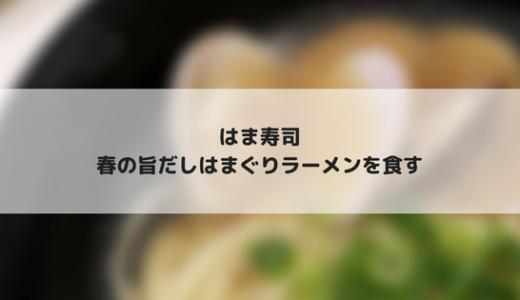 はま寿司 春の旨だしはまぐりラーメンを食す
