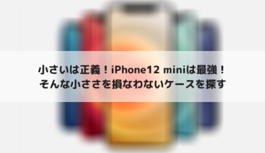 iPhone12 miniを購入!このサイズ感を生かしたケースを考える