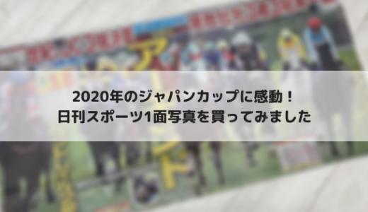 スポーツ紙掲載の写真を部屋に飾ろう~ジャパンカップの1面写真を買ってみた