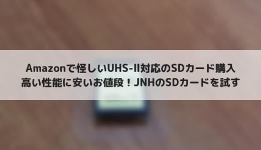 激安USH-Ⅱ規格対応のSDカードを買ったら写真撮影の快適度が増した