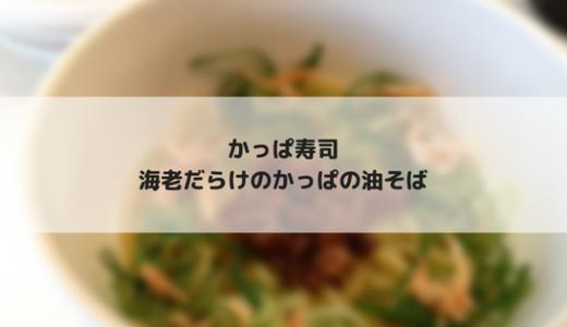 【かっぱ寿司】かっぱの油そば~海老醤(えびじゃん)~を食す
