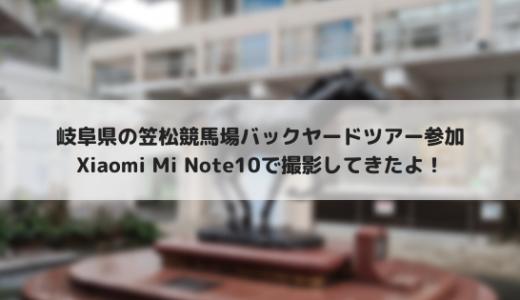 Xiaomi Mi Note10を持って笠松競馬場バックヤードツアーに参加してきました