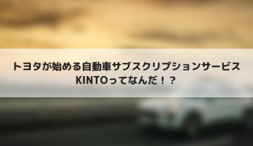 トヨタが始める自動車のサブスクリプションサービス「KINTO」はどう?