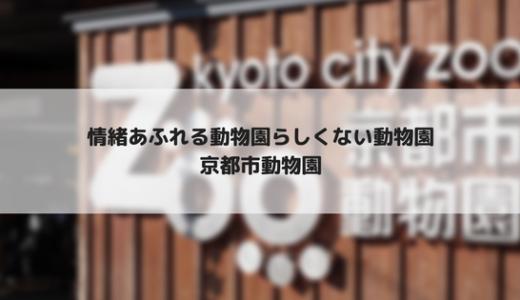 京都市動物園へ行きました~広くはないが京都らしい趣