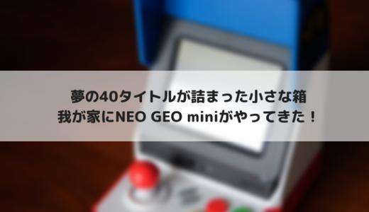 ついに届いたNEO GEO mini!夢中になったあのゲームが詰まった夢の箱
