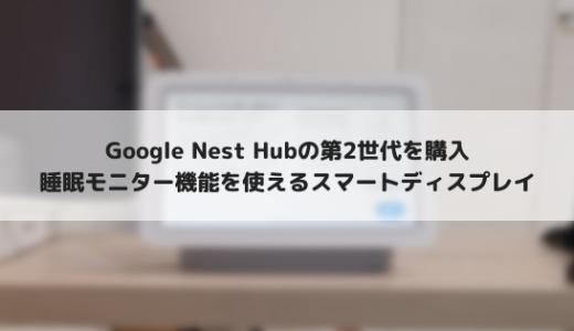 Google Nest Hubをレビュー!睡眠の改善を目指す