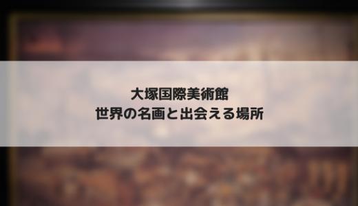 【四国旅行1】世界の名画に出会える大塚国際美術館