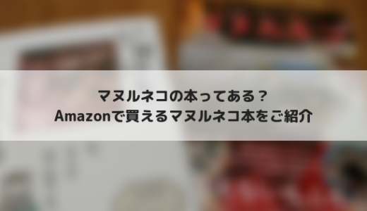 Amazonで買えるマヌルネコの本・写真集を買った