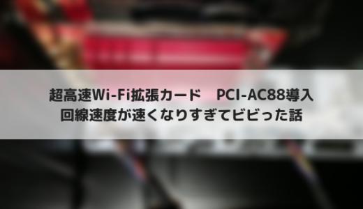 PCE-AC88購入!Wi-Fiの速度が約8倍速くなった話