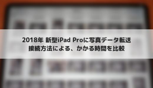 USB Type-Cを備えたiPad Proへの写真転送速度を比較!実際どれくらいかかるの?