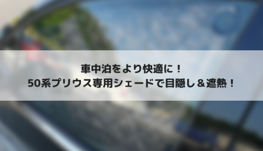 50系プリウス シェアスタイルの専用シェードを使って快適な車中泊を!