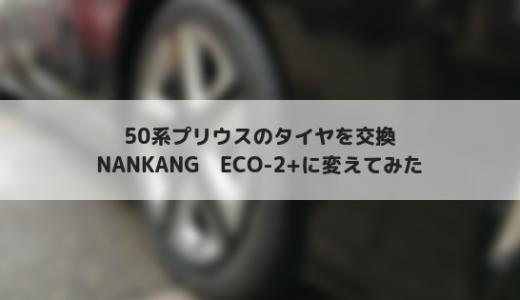 50系プリウスのタイヤをNANKANG ECO-2+に変えた