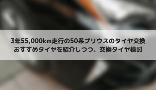 50系プリウスに3年で55,000km乗った私がおすすめのタイヤを紹介