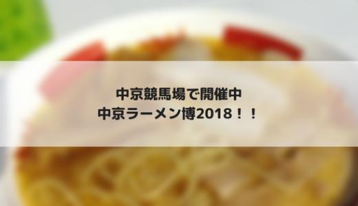中京競馬場で中京ラーメン博2018開催中!(~3/25)