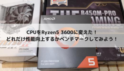 Ryzenデビュー!CPUをRyzen5 3600に変えたのでベンチマークとかしよう!