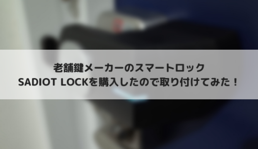 SADIOT LOCKを取り付け!日本の鍵屋が作ったスマートロック