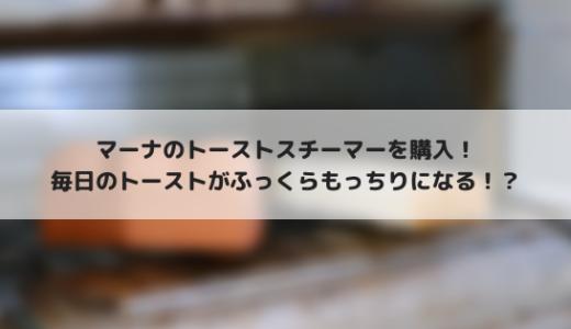 マーナ トーストスチーマー(K712)をレビュー!本当においしくふっくら焼ける?