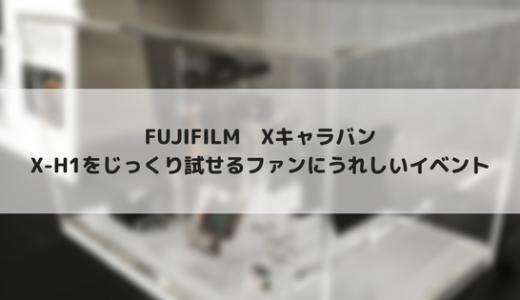 FUJIFILM Xキャラバン@名古屋に行ってきました