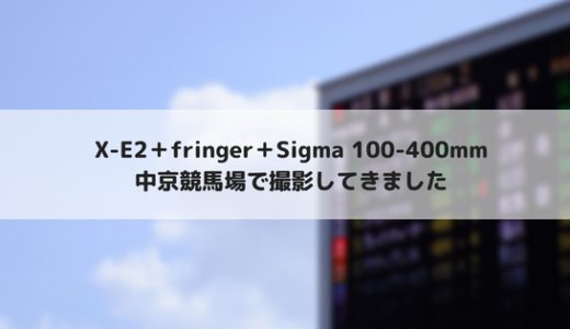 X-E2+fringer EF-FX Pro (FR-FX1)を持って中京競馬場へ行ってきました
