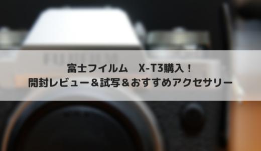 FUJIFILM X-T3を購入&レビュー!開封&試写&アクセサリー紹介