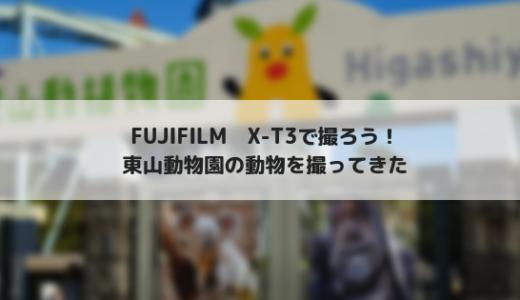 FUJIFILM X-T3で撮る東山動物園