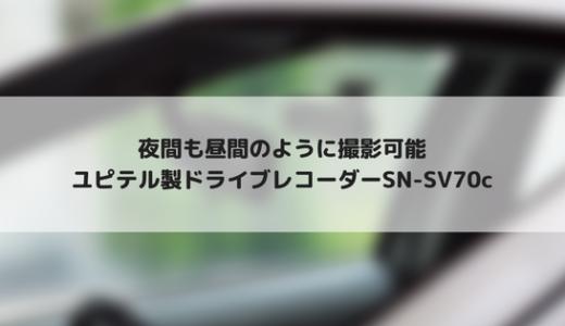 ユピテルから夜に強いドライブレコーダーSN-SV70cが登場!