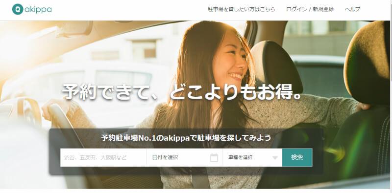予約できる格安駐車場サービスakippaを利用