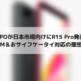 OPPO R15 Pro発表!私の求めていたデュアルSIM&おサイフケータイ対応!