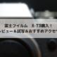FUJIFILM X-T3を購入&レ views!開封&試写&アクセサリー紹介